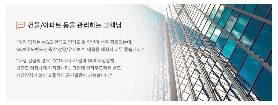 고화질 CCTV 월 8,800원 부터!, 건물/아파트에도 SK클라우드캠
