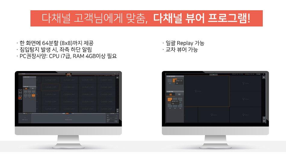 SK클라우드캠 특징, 다채널뷰어프로그램 제공, 교차 뷰어 가능