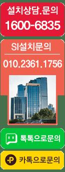 SK클라우드캠 설치상담.문의 1600-6835 , SI설치문의 네이버톡톡문의, 카카오톡문의 상담