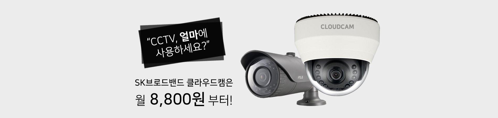 home2 1 - SK클라우드캠 온라인 가입센터